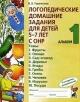 Логопедические домашние задания для детей 5-7 лет с ОНР. Альбом 1й
